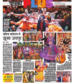 Rajasthan Patrika Jaipur-Jaipur 10-10-2016