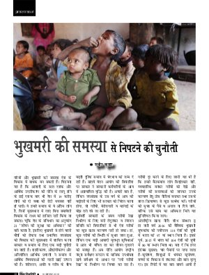 Divya Himgiri-Year:-06,-Issue:-20,-16-October-2016