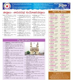 Nipuna Educational Magazine-19 October 2016