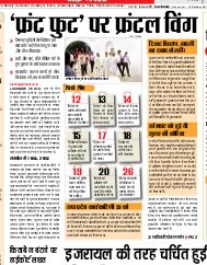 Lucknow Hindi ePaper, Lucknow Hindi Newspaper - InextLive-19-10-16