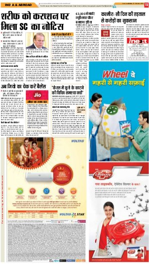 Lucknow Hindi ePaper, Lucknow Hindi Newspaper - InextLive-21-10-16