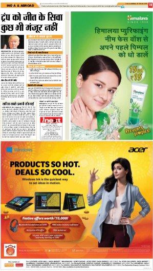 Lucknow Hindi ePaper, Lucknow Hindi Newspaper - InextLive-22-10-16