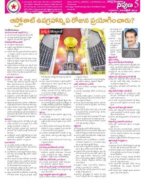 Nipuna Educational Magazine-26 October 2016