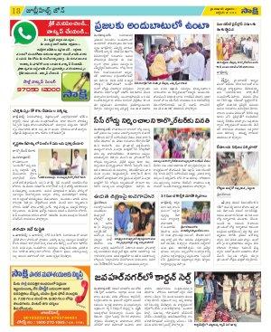Hyderabad Constituencies-28-10-2016