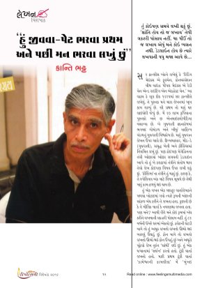 Feelings Gujarati Magazine-FEELINGS- Diwali Issue- 2016