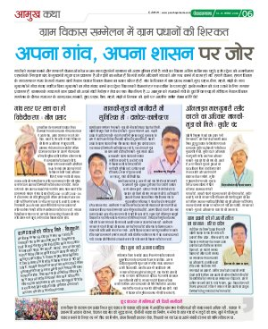 Ranchi-Panchayatnama-Ranchi
