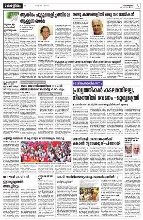 Madhyamam Kochi-01-11-2016