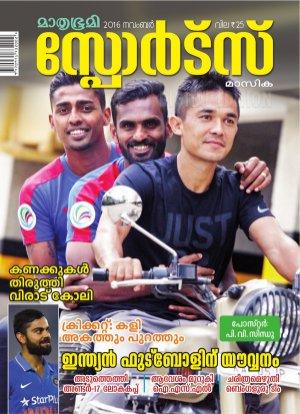 Sports Masika-Sports-2016 November