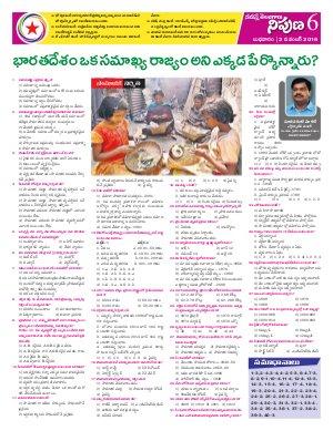 Nipuna Educational Magazine-02 November 2016