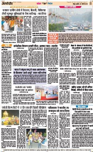 Daily Jaltedeep Jaipur दैनिक जलते दीप-Jaipur Edition