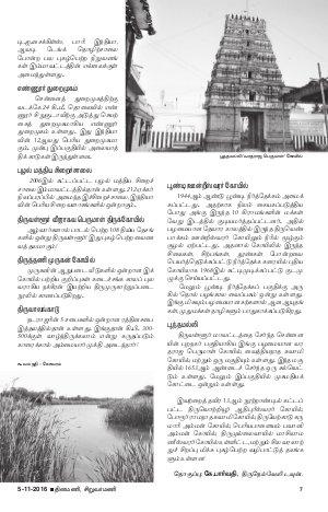 SiruvarMani-05112016