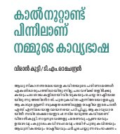 Mathrubhumi Weekly-Weekly-2016 November 13