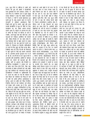 Divya Himgiri-Year:-06,-Issue:-23,-06 November-2016