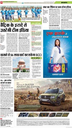 Lucknow Hindi ePaper, Lucknow Hindi Newspaper - InextLive-09-11-16