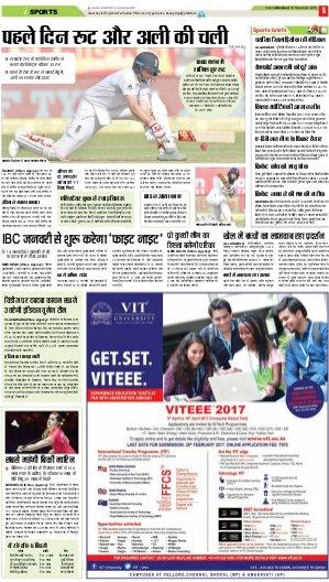 Allahabad Hindi ePaper, Allahabad Hindi Newspaper - InextLive-10-11-16