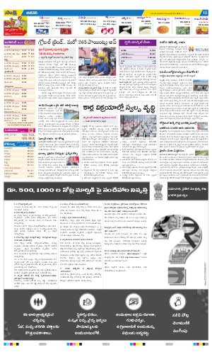 Warangal Main-11-11-2016