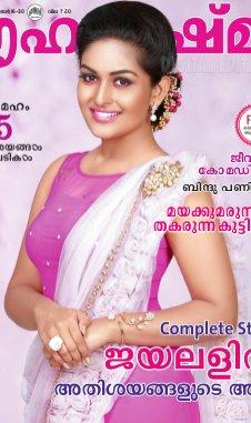 Grihalakshmi-Grihalakshmi-2016 November 16-30