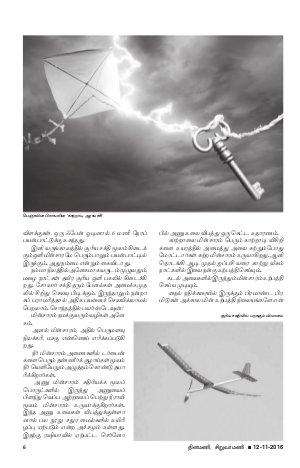 SiruvarMani-12-11-2016
