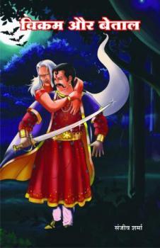 Vikram Aur Betal