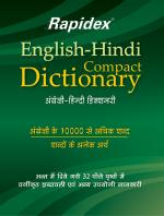 Rapidex English Hindi Compact Dictonary | Mon Apr 29, 2013