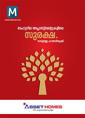 A Complete Hand Book on Safety Malayalam