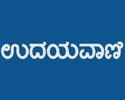 Udayavani Kannada Daily