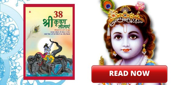 A book that will take you through the life of Shri Krishna, god of Indian mythology