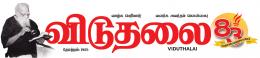 விடுதலை - viduthalai