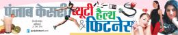 Punjab Kesari Health
