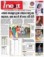 Epaper Indore