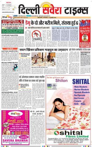 Delhi Savera