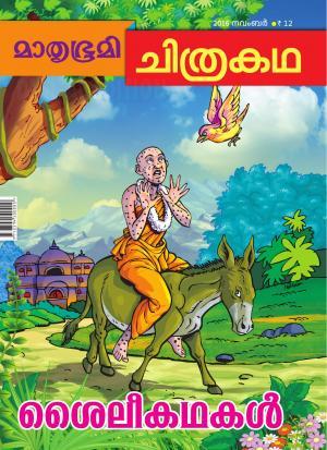 Mathrubhumi Chithrakatha