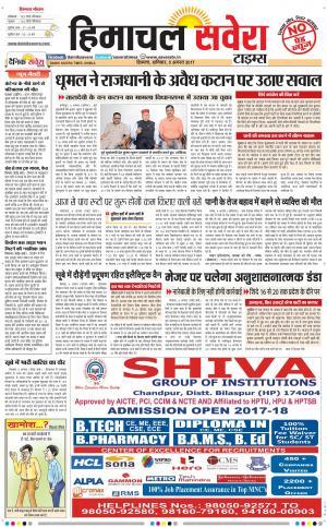 Himachal Savera