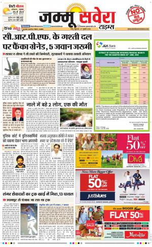 Jammu Savera