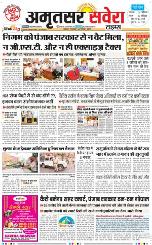 Amritsar Savera
