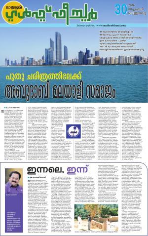 Gulf Feature