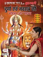 Goddess Durga & N...