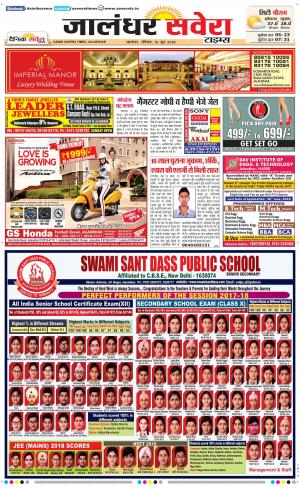 Jalandhar Savera