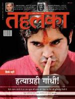 Tehelka Hindi | VOL-05 , ISSUE-10