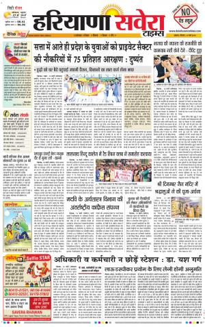 Haryana Savera