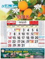 Deepika calendar 2018