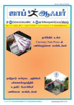 JOB OFFER WEEKLY TWICE TAMIL EDITION.
