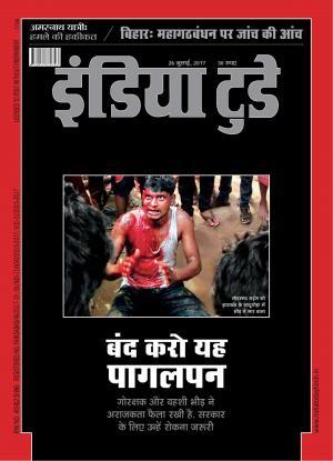 India Today Hindi-26th July 2017