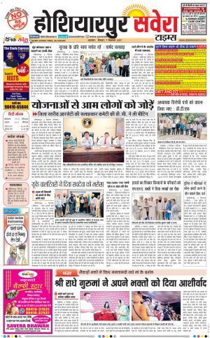 Hoshiarpur Savera