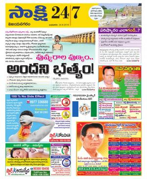 Vijayanagaram District