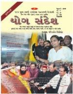 Yog Sandesh-Gujrati | Issue-February-2010