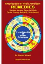 Encyclopedia of Vedic Astrology: Remedies  | Wed Dec 26, 2012