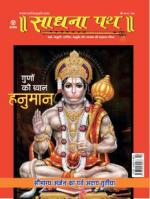 Sadhana Path | Lord Hanuman Speical Issue May 2013