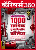 Careers360 (Hindi) | Careers360 May 2013 Hindi