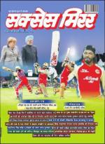 Success Mirror Hindi | June 2013